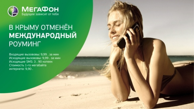 Тарифы роуминга вКрыму отМегафона