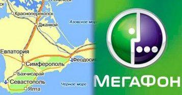 Роуминг в Крыму от Мегафона: как подключить, отключить, звонки и мобильный интернет