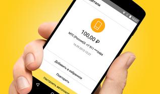 Как подключить или отключить автоплатеж с Яндекс Деньги: настройка и список услуг