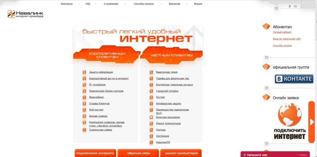 О провайдере Невалинк в СПб