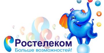 Почему выгодно подключить интернет от Ростелеком