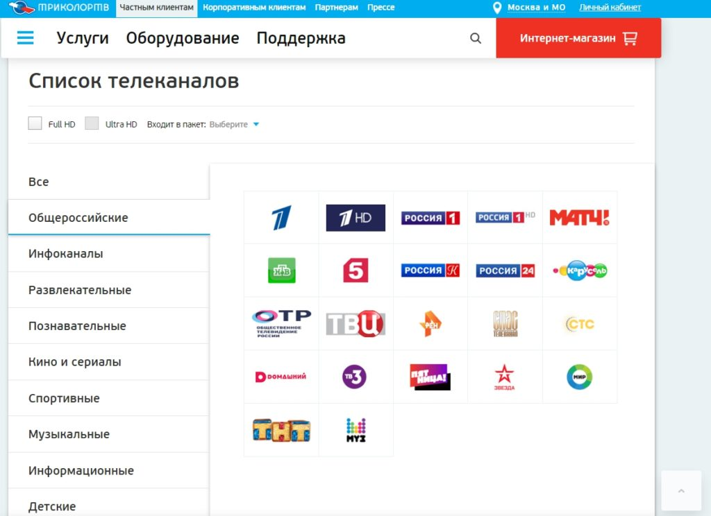 Сколько каналов на Триколор ТВ