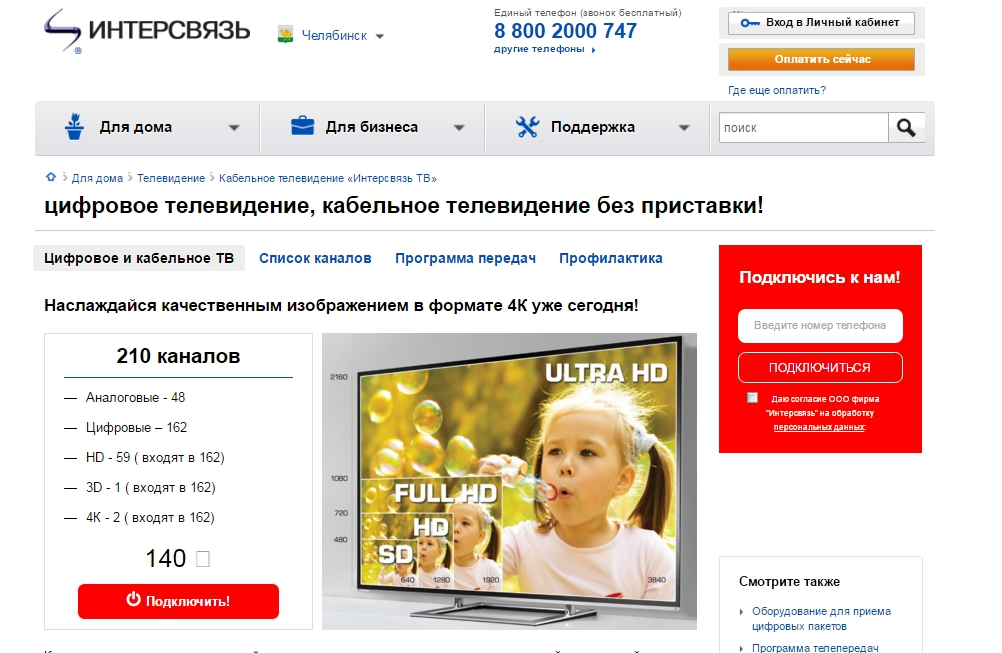 О телевидении Интерсвязь
