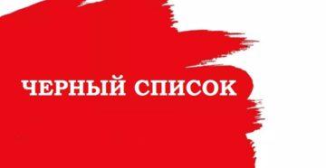 """""""Черный список"""" МТС"""