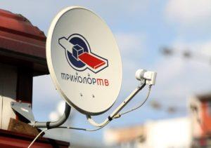 спутниковое телевидение Триколор-ТВ