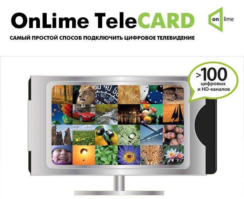 Выгодное телевидение Onlime TeleCARD от Ростелеком