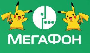 платных подписок на Мегафоне