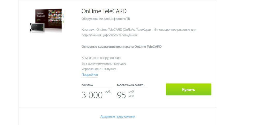 Где купить и сколько стоит карта Onlime TeleCARD