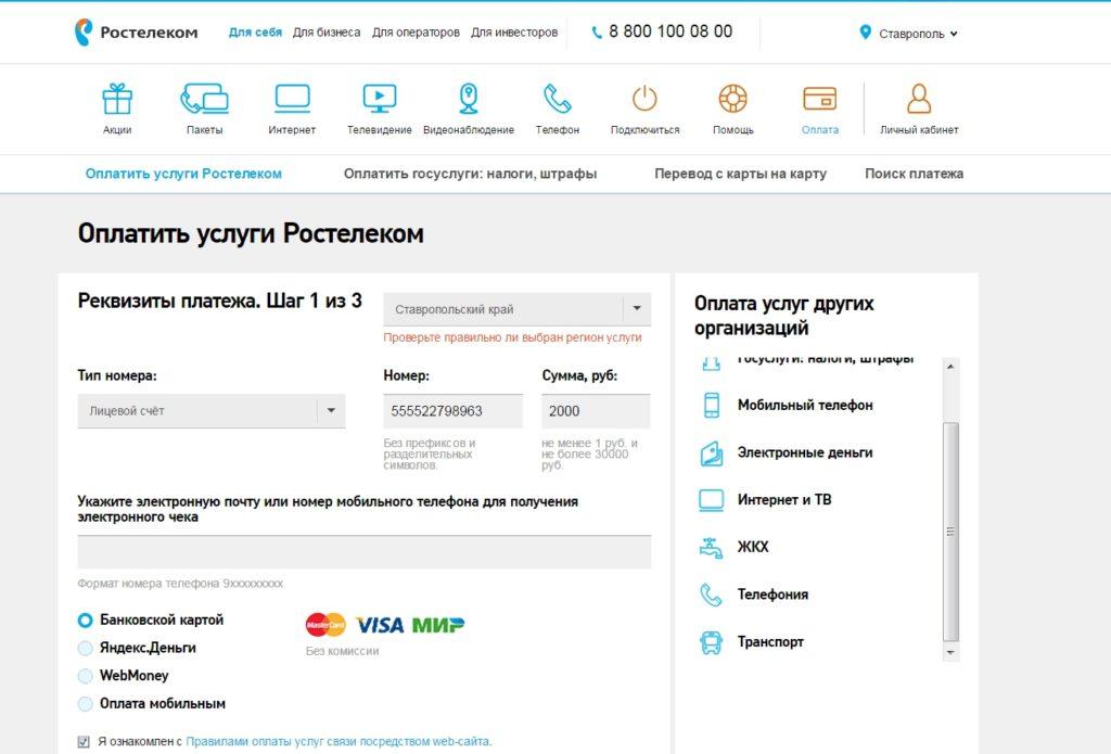 Как оплатить банковской картой на официальном сайте Ростелекома?