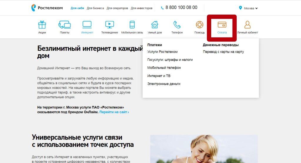Оплата услуг Ростелекома через терминалы