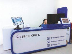 домашний интернет от Интерсвязь