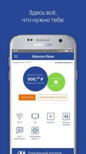 Можно ли оплатить Интерсвязь через мобильный телефон