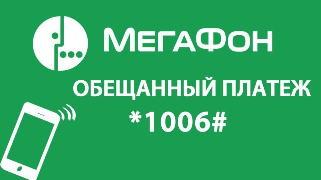 Как получить доверительный платёж на МегаФоне