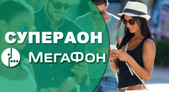 """Догорая, но полезная услуга """"Супер АОН"""" на Мегафоне"""