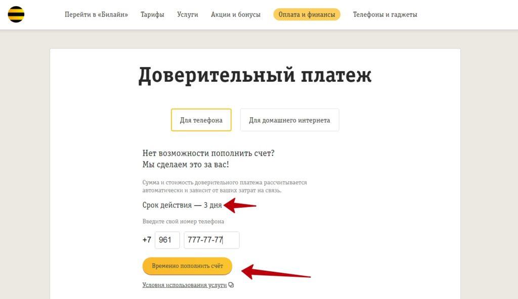 Как сделать доверительный платёж на билайн интернет