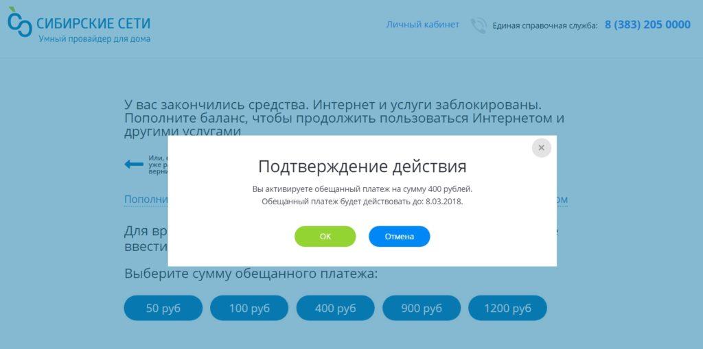 """Как взять доверительный платеж от """"Сибирские сети"""""""