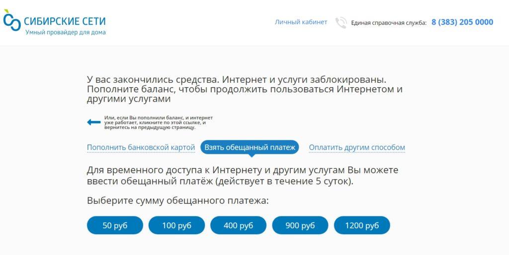 Кто из абонентов Сибирских сетей имеет право взять в долг на счет