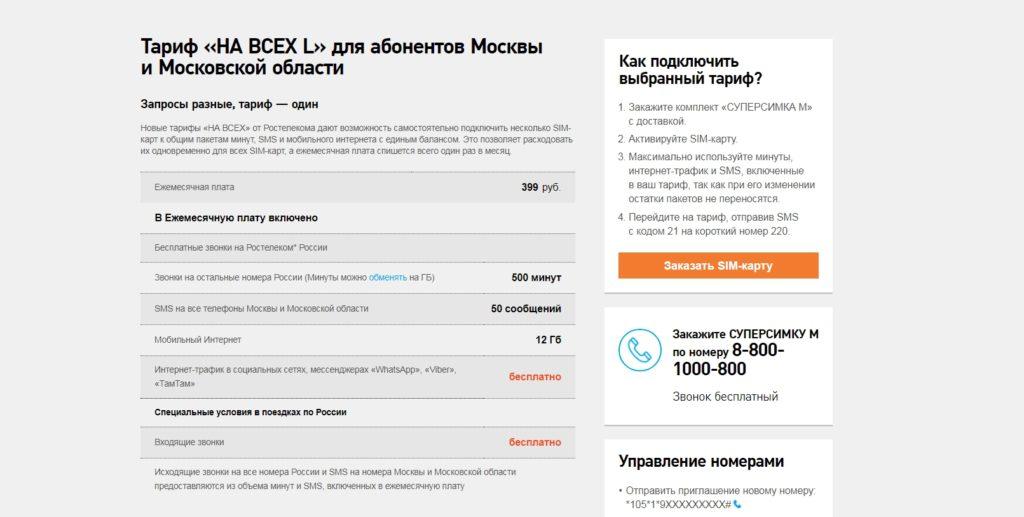 Обещанный платеж мобильным абонентам Ростелеком