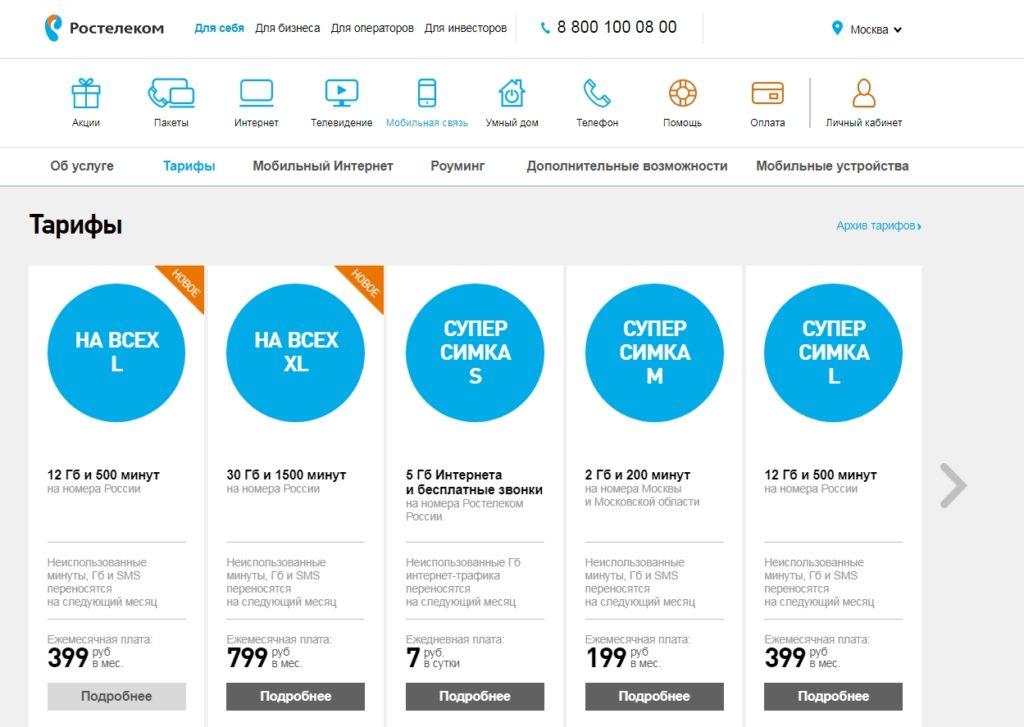 Мобильные тарифы и цены на сотовую связь