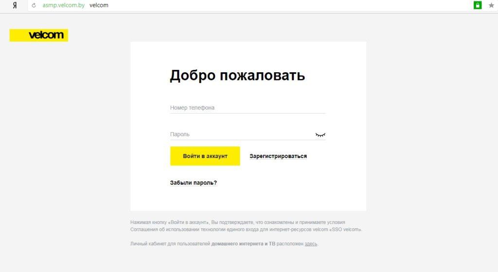 Регистрация оплаты: альтернативный вариант обещанного платежа отВелкома