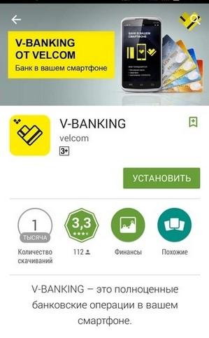 V-кошелек или +100рублей нарасходы: новые возможности для абонентов Velkom