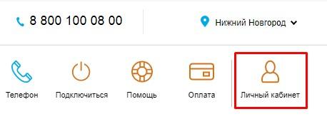 Как получить обещанный платеж на интернет Ростелеком вличном кабинете насайте Ростелеком