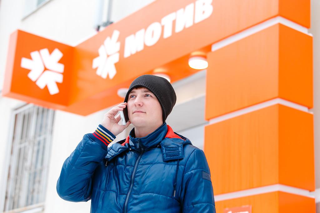 """""""Обещанный платеж"""" от Мотив"""