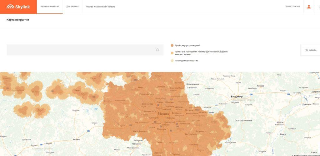 скайлинк карта покрытия