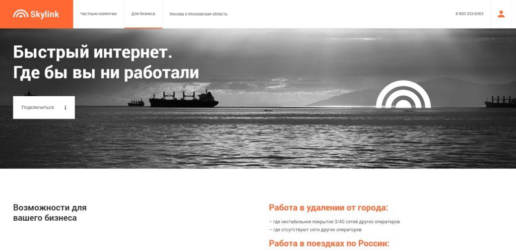 скайлинк официальный сайт