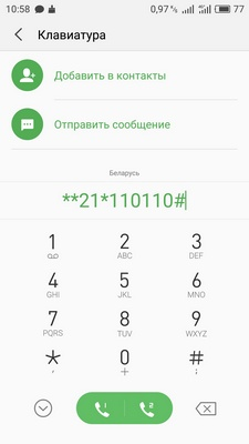 Команда переадресации звонков на МТС