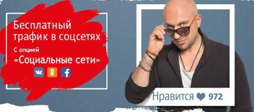 """Опция """"Социальные сети"""" от МТС"""