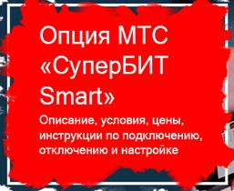 """Опция """"Супер Бит Смарт"""" от МТС: безлимитный интернет для абонентов"""
