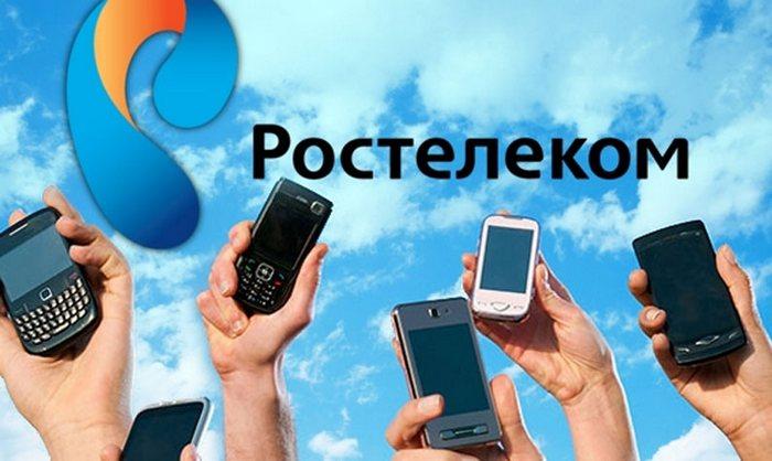 мобильный оператор Ростелеком
