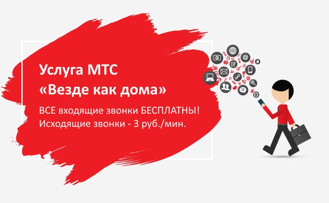"""""""Везде как дома"""" от МТС"""
