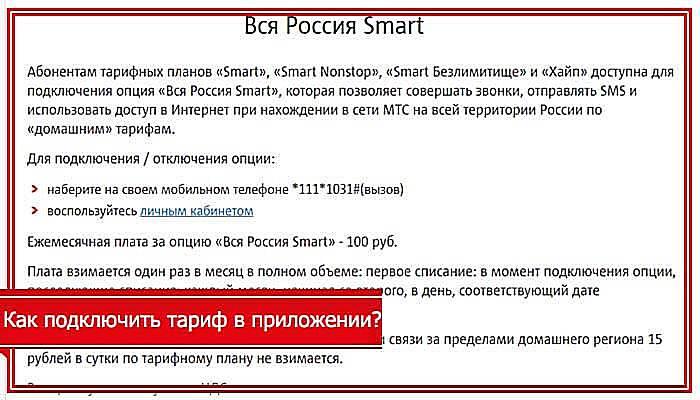 Описание услуги «Вся Россия Smart»