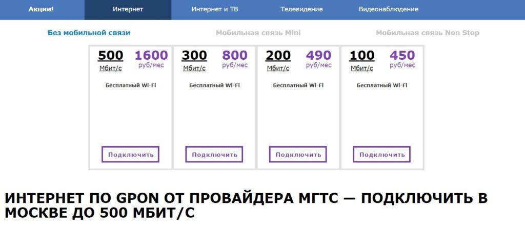 интернет пакеты МГТС