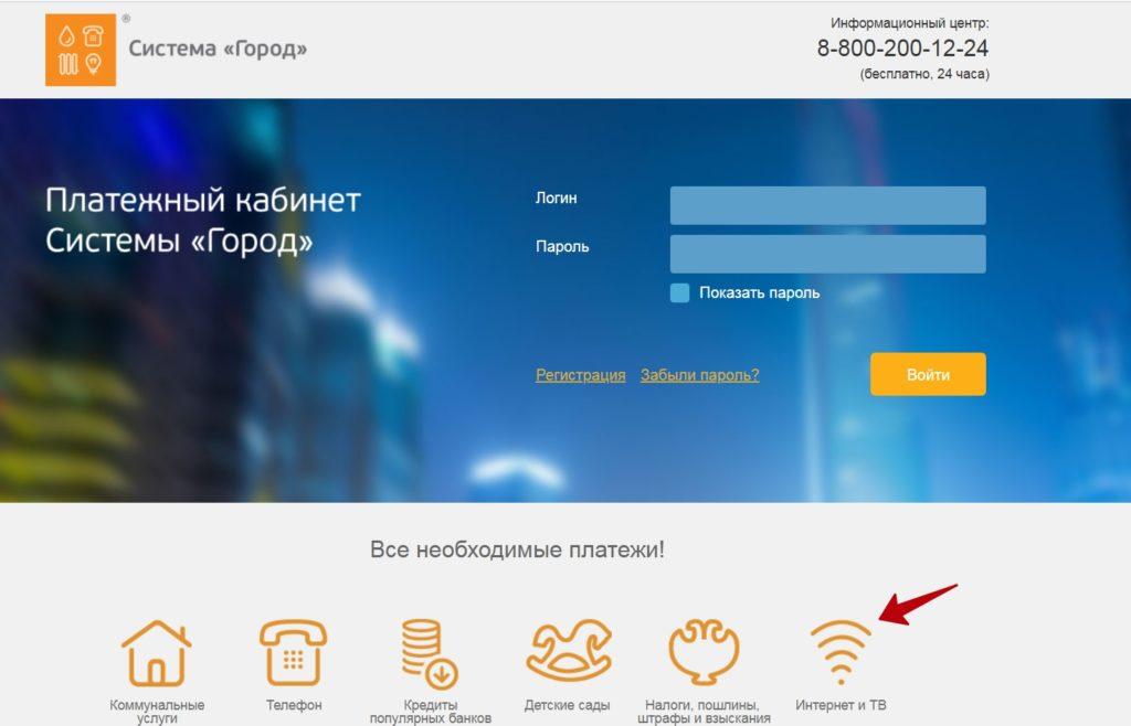 оплатить интернет ттк банковской картой сбербанк