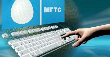 тарифы на домашнем интернете МГТС