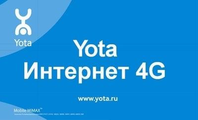 Безлимитный интернет от Йота
