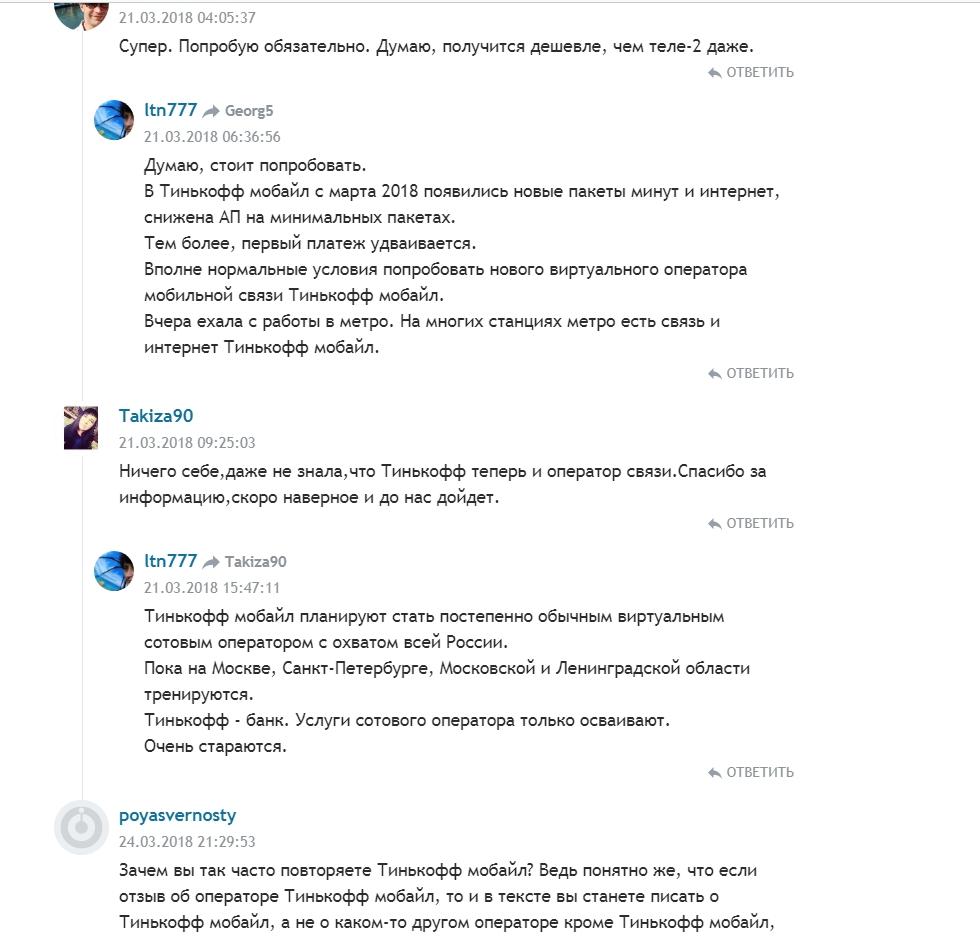 отзывы о Тинькофф Мобайл