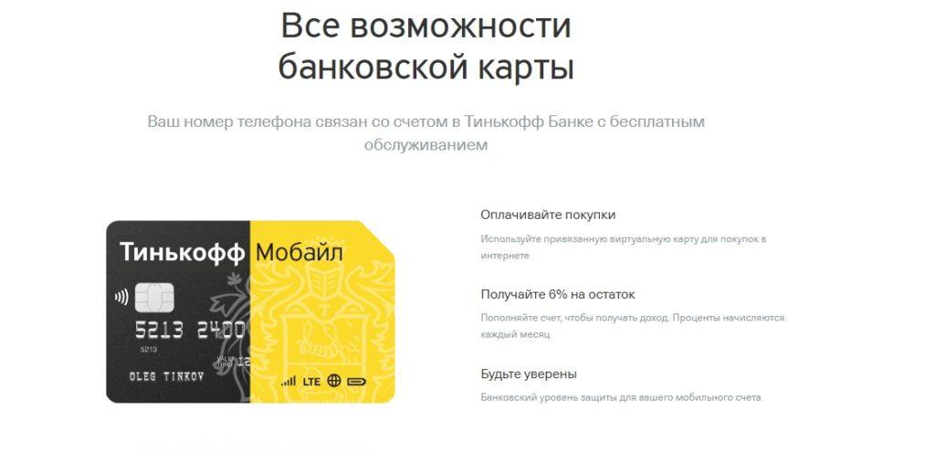 тинькофф мобайл сайт