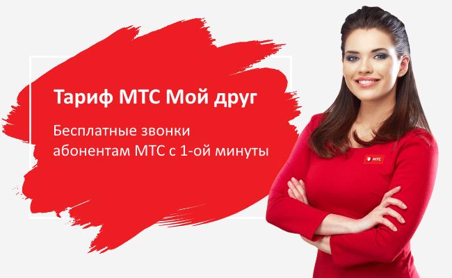 """тариф """"Мой друг"""" от МТС"""