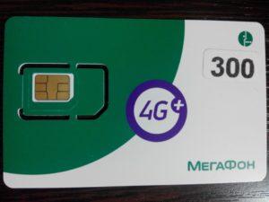 активация сим карты мегафон 4g