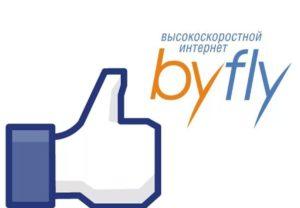 Белтелеком byfly