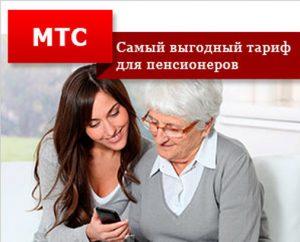 Рейтинг 5 самых выгодных тарифа для пенсионеров от МТС без абонентской платы и интернета