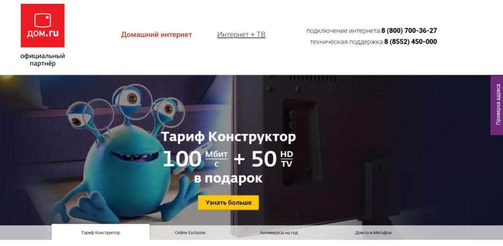 интернет дом ру онлайн
