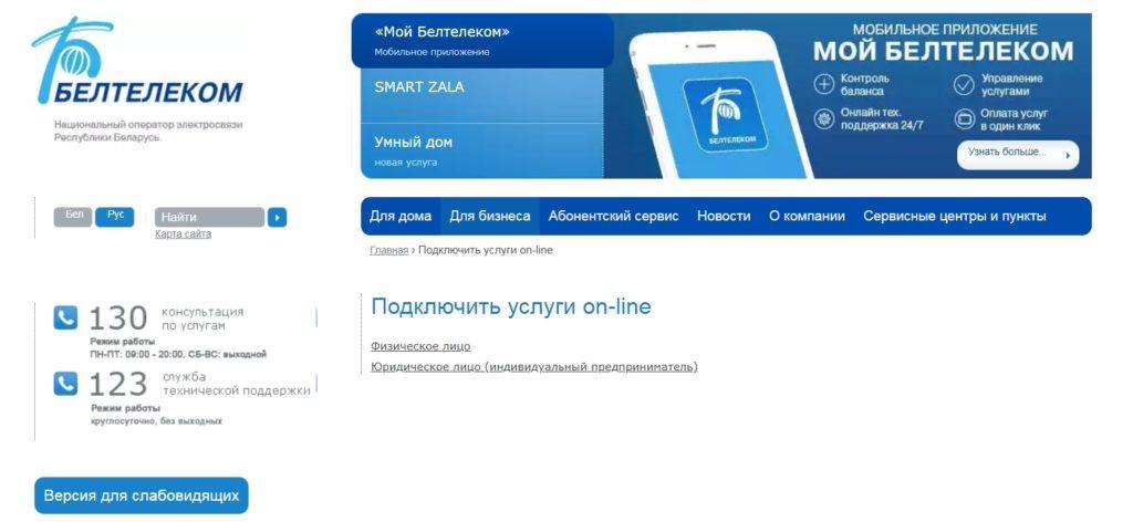 белтелеком wifi