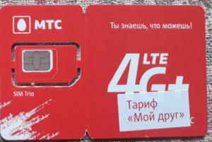 """тариф от МТС """"Мой Друг"""""""