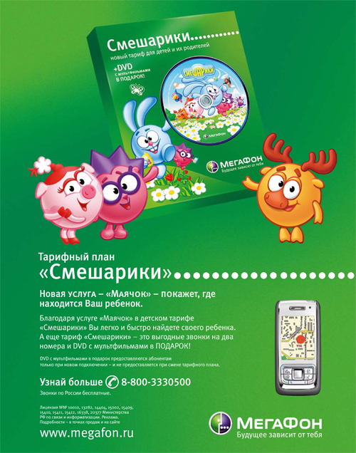 «Смешарики» отМегафон: подключение, условия, отключение