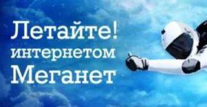 """московский провайдер """"Меганет"""""""